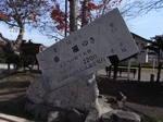 愛国から幸福行き切符 記念モニュメント.JPG