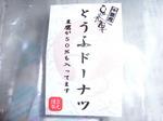 愛川町とうふドーナツ1.JPG