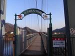 宮ヶ瀬湖畔の水の郷大吊橋入口.JPG