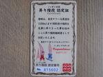 東京タワーノッポン公認昇り階段認定証.JPG