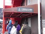 東京タワー大展望台行き階段入口.JPG