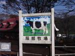 服部牧場入口の看板.JPG