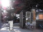 旧古河庭園入口.JPG