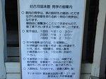 旧古河庭園旧古河邸本館入館予約方法.JPG
