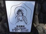 深大寺延命観音説明図.JPG