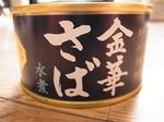 石巻木の屋水産の金華さば水煮缶1.JPG