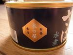 石巻木の屋水産の金華さば水煮缶2.JPG