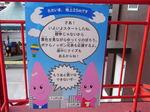 東京タワー大展望台行き階段内のノッポン看板.JPG