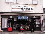 あけぼの梅本舗風月堂本店.JPG