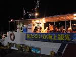 なめりかわほたるいか海上観光船若潮2.JPG