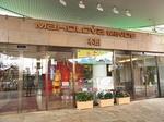 マホロバマインズ三浦ホテルエントランス2.JPG