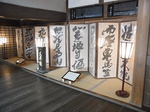 京都龍安寺庫裡内部の屏風.JPG