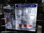 伊豆天城浄蓮の滝ニジマスとアマゴ釣り場料金表.JPG