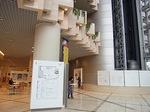 四日市市立博物館エントランスロビー.JPG