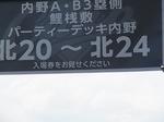 広島スタジアム球場内野鯉桟敷パーティーデッキ入口.JPG