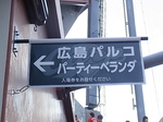 広島スタジアム球場広島パルコパーティーベランダ入口.JPG