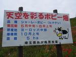 秩父高原牧場のポピー畑看板.JPG
