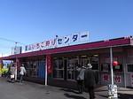 静岡県JA伊豆の国韮山いちご狩り直売所センター.JPG